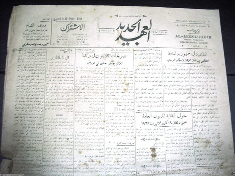Al Ahdul' Jadid جريدة العهد الجديد Arabic Vintage Syrian Newspapers 1929 Feb. 20