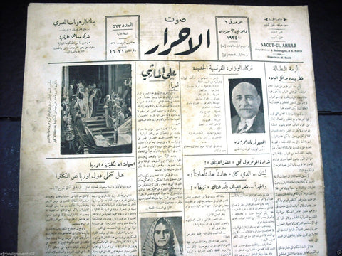 Saout UL Ahrar جريدة صوت الأحرار Arabic Vintage Lebanese Newspapers 2 June 1935