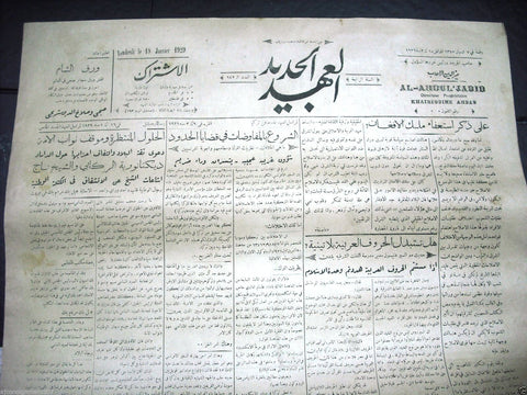 Al Ahdul' Jadid جريدة العهد الجديد Arabic Vintage Syrian Newspapers 1929 Jan. 18