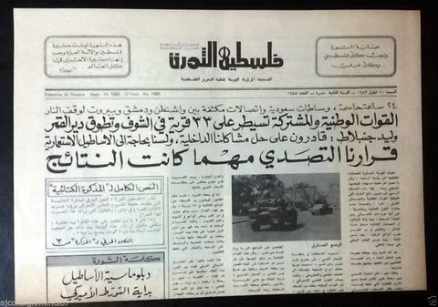 Lebanese Palestinian فلسطين الثورة Political Arabic Sept. 10  Newspaper 1983