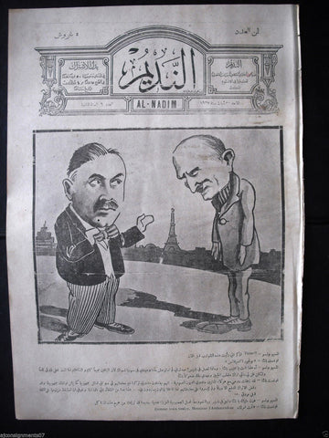 Al Nadim جريدة النديم Arabic Vintage Lebanese Newspapers 1927 Vol 2 Issue # 6