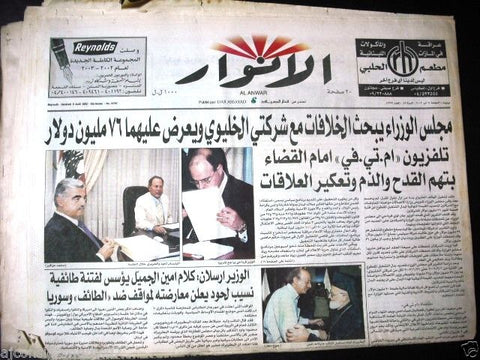 El Anwar جريدة الأنوار Arabic Lebanese Newspaper {Rafic Hariri} 2002 Aug 9