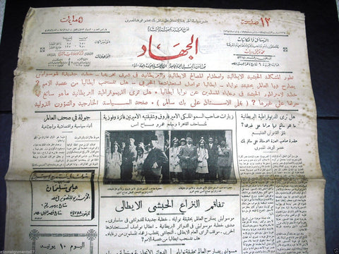 """AL Guihad"" جريدة الجهاد Arabic {King Farouk} Egyptian June 11 Newspaper 1935"