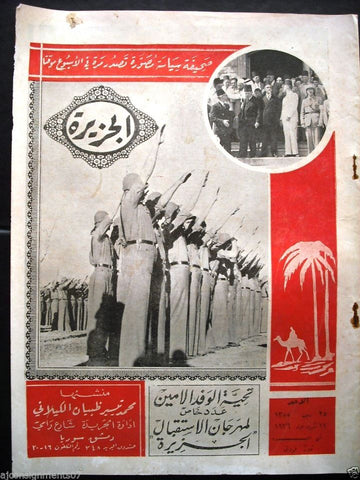 Al Djazireh صحيفة الجزيرة Arabic Syrian Political Illust. Newspaper 1936 # 579