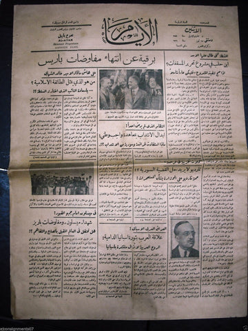 AL Ayam جريدة الأيام Arabic Vintage Syrian Newspaper 1936 July 27
