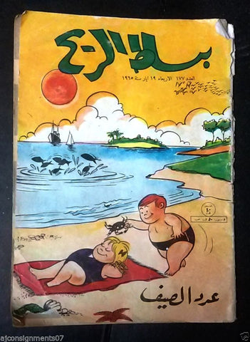 Bissat l Rih بساط الريح Arabic Comics Color Lebanese Original #177 Magazine 1965