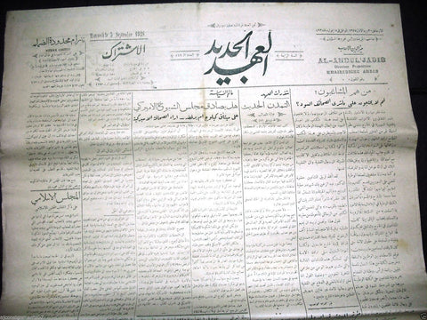 Al Ahdul' Jadid جريدة العهد الجديد Arabic Vintage Syrian Newspapers 1928 Sep. 5