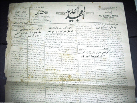 Al Ahdul' Jadid جريدة العهد الجديد Arabic Vintage Syrian Newspapers 1929 May 16