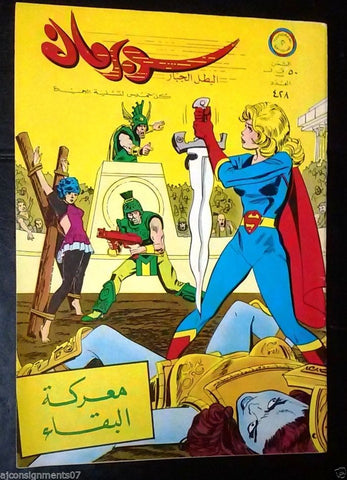 Superman Lebanese Arabic Original Comics 1972 No.428 سوبرمان كومكس