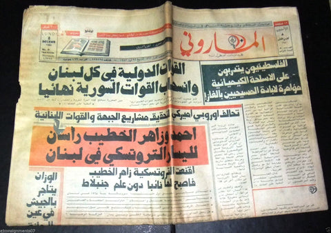 The Maronite الماروني Lebanese 1st Year #31 Christian Arabic Newspaper 1980