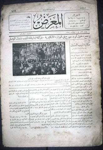 """AL Maarad"" جريدة المعرض Arabic Vintage Lebanese Newspaper 1928 Sep. 9"