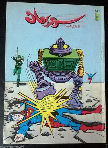Superman Lebanese Arabic Original Comics 1995 No.830 سوبرمان كومكس