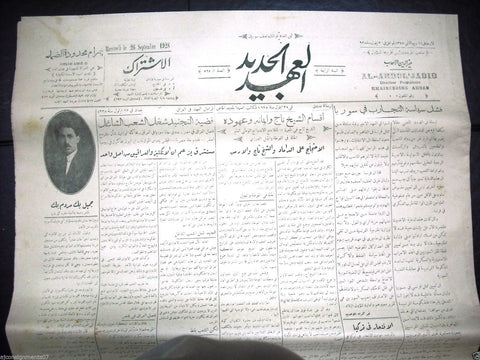 Al Ahdul' Jadid جريدة العهد الجديد Arabic Vintage Syrian Newspapers 1928 Sep. 26