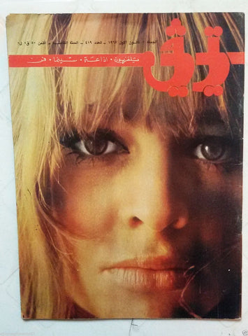 TV تي في Beirut Arabic # 419 Julie Christie Lebanon Cinema 1967