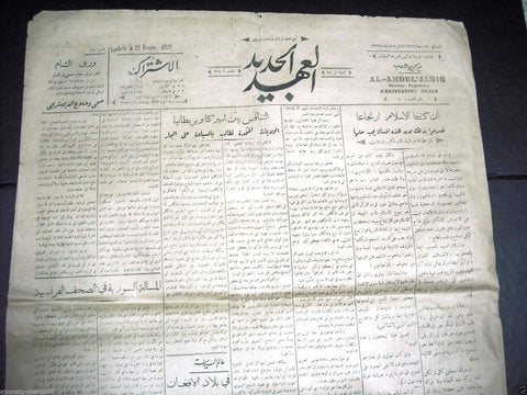 Al Ahdul' Jadid جريدة العهد الجديد Arabic Vintage Syrian Newspapers 1929 Feb 22