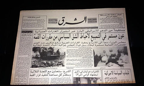 Al Sharek الشرق Lebanon / Israel War Army Vehicle Arabic Lebanese Newspaper 1989