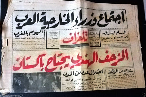 Telegraph جريدة تلغراف Arabic Lebanese Lebanon Newspaper 1965