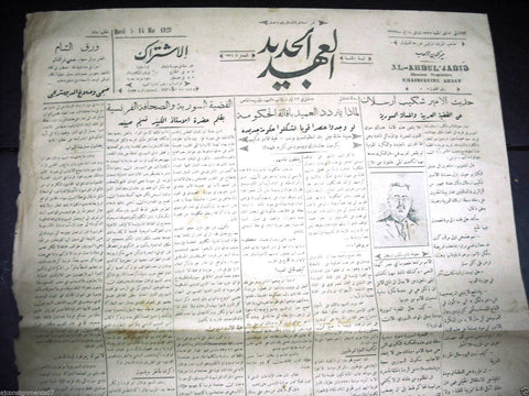 Al Ahdul' Jadid جريدة العهد الجديد Arabic Vintage Syrian Newspapers 1929 May 14