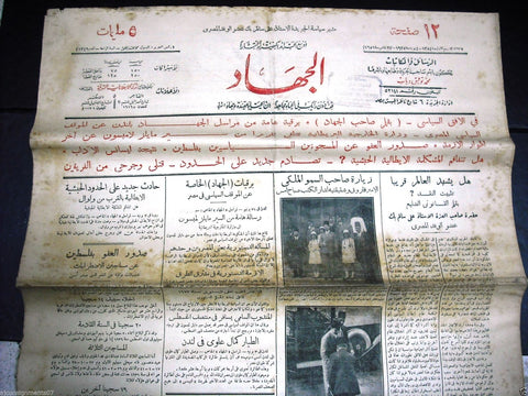 """AL Guihad"" جريدة الجهاد Arabic {King Farouk} Egyptian June. 4 Newspaper 1935"