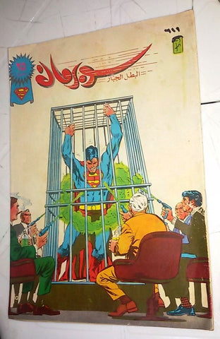 Superman Lebanese Arabic العملاق Comics 1990 No. 611 سوبرمان كومكس