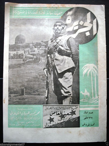 Al Djazireh صحيفة الجزيرة Arabic Syrian Political Illust. Newspaper 1936 # 580