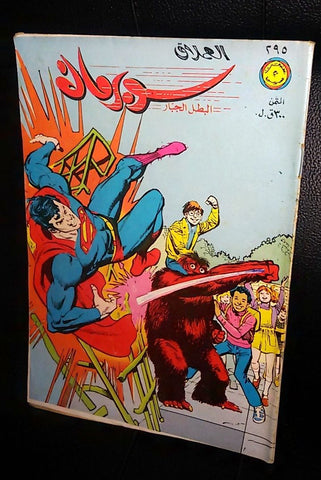 Lebanese Superman Arabic العملاق Comics 1982 No. 295 سوبرمان كومكس
