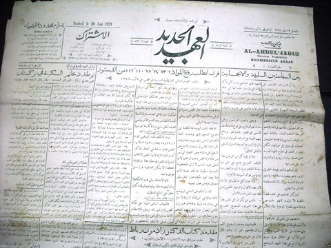 Al Ahdul' Jadid جريدة العهد الجديد Arabic Vintage Syrian Newspapers 1928 Aug. 10