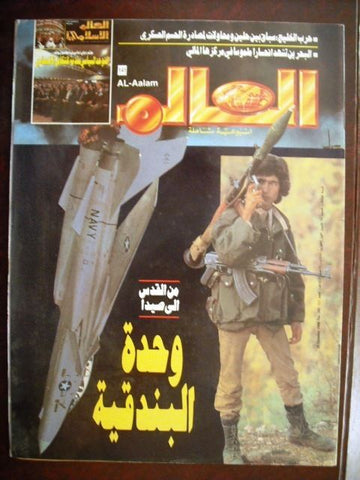 "Al Aalam ""World"" Arabic Political Politics Agypt Magazine 1986"