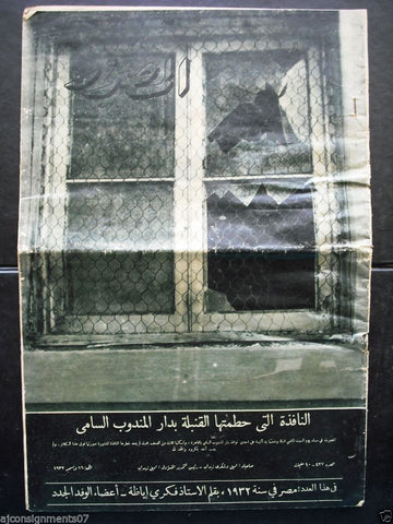 """Al Mussawar المصور Arabic Egyptian Newspaper #427 Hard to Find 1932"