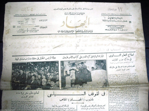 """AL Guihad"" جريدة الجهاد Arabic {king Farouk} Egyptian May 11 Newspaper 1935"
