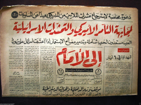 """Ela Al Amam"" جريدة إلى الأمام  Arabic Vintage Lebanese # 57 Newspaper 1966"