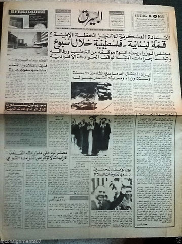 Al Bayrak البيرق الإمام الخميني Khomeini Iran Arabic Lebanese Newspaper Nov 1978