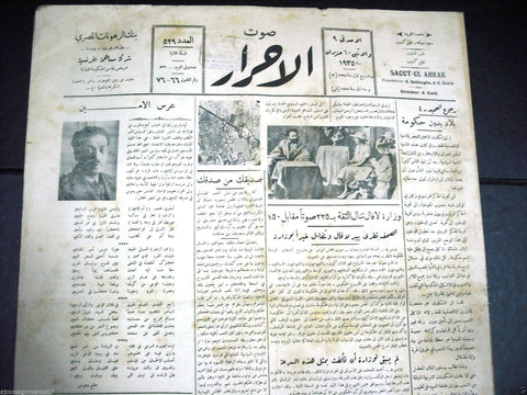 Saout UL Ahrar جريدة صوت الأحرار Arabic Vintage Lebanese Newspapers 9 June 1935