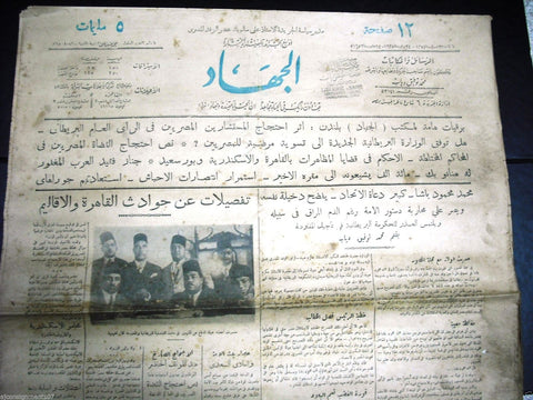 """AL Guihad"" جريدة الجهاد Arabic Vintage Egyptian Nov. 24 Newspaper 1935"