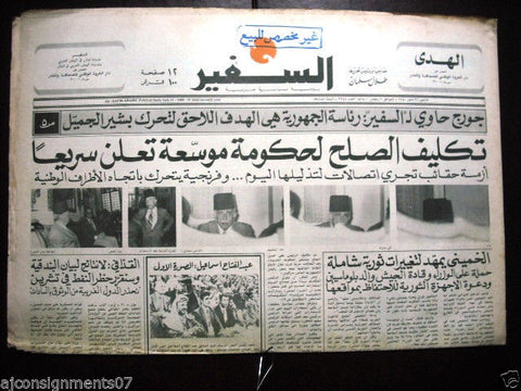 As Safir جريدة السفير Vintage Lebanese Arabic Newspaper July 21, 1980