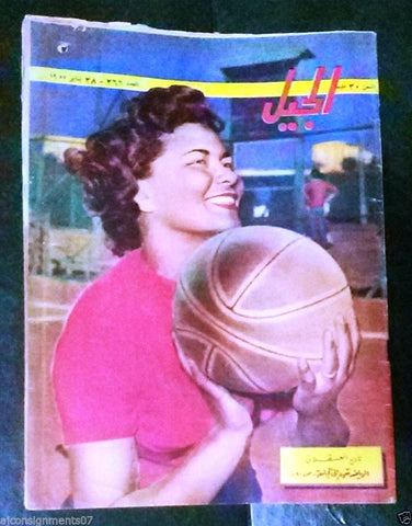 Al Guil الجيل Arabic #266 Egyptian Magazine 1957