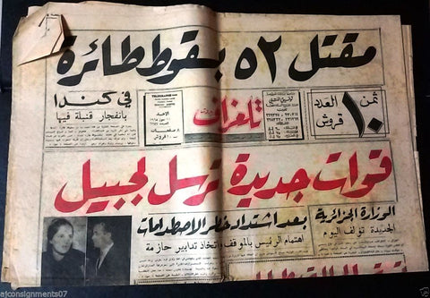 Telegraph جريدة تلغراف Arabic Lebanese Lebanon July 11 Newspaper 1965