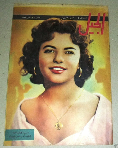 Al Guil الجيل Arabic Egyptian Magazine 1958