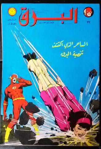 The Flash البرق كومكس Lebanese Original Arabic # 32 Comics 1971