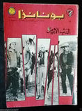 Bonanza بونانزا كومكس Lebanese Original Arabic # 18 Comics 1967