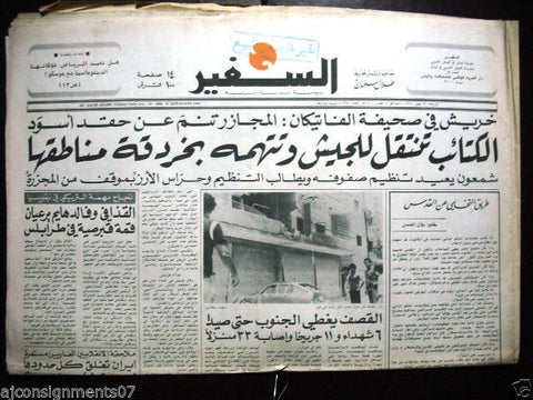 As Safir جريدة السفير Vintage Lebanese Arabic Newspaper July 18, 1980