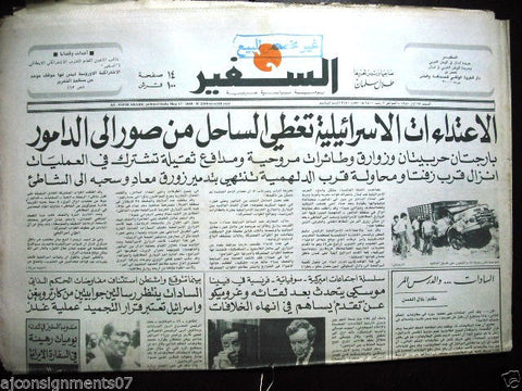 As Safir جريدة السفير Vintage Lebanese Arabic Newspaper May 17, 1980