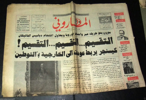 The Maronite الماروني Lebanese 1st Year #8 Christian Arabic Newspaper 1980