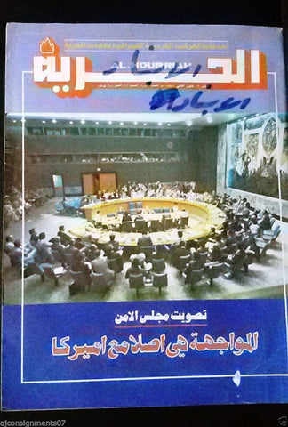Al Hurria مجلة الحرية Arabic Politics # 1046 Magazine 1982