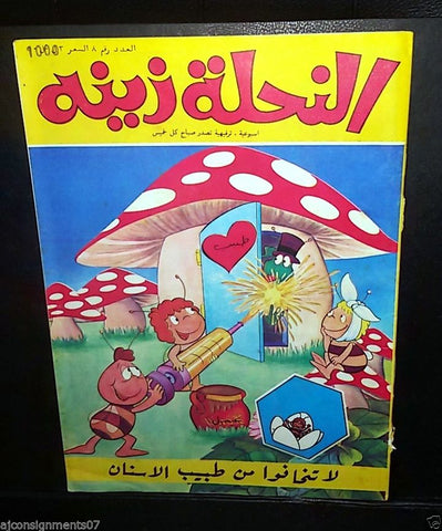 Zina wa Nahoul Bee النحلة زينة 1980 No. 8 Original Lebanon Arabic Comics 1980