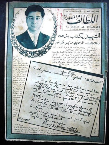 """Al Lataif Al Musawara"" اللطائف المصورة Arabic Egypt Rare No.1086 Magazine 1930s"
