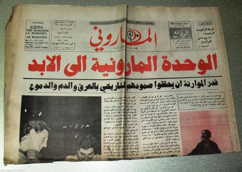 The Maronite الماروني Lebanese 1st Year #11 Christian Arabic Newspaper 1980