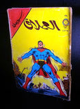 Superman Lebanese Vintage Arabic العملاق Comics 1970s No. 39 سوبرمان كومكس