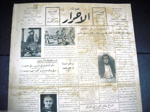 Saout UL Ahrar جريدة صوت الأحرار Arabic Vintage Lebanese Newspapers 23 May 1935
