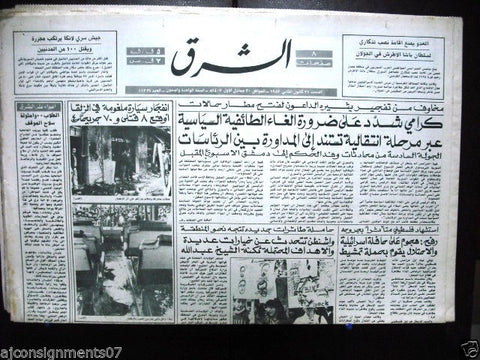 Al Sharek {Zalka Area, Beirut Car Bomb} Arabic Lebanese Newspaper 1987